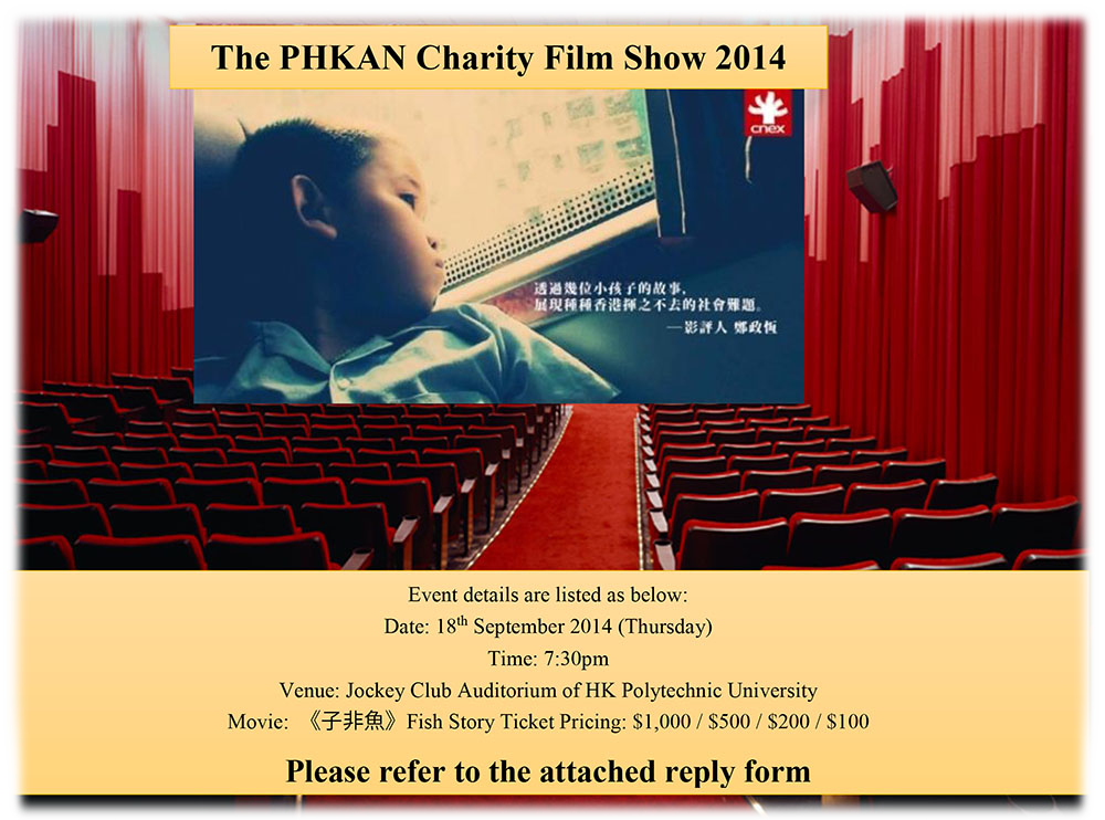 PHKAN Charity Film Show on《Fish Story 子非魚》held on 18th September 2014 at Jockey Club Auditorium, HK Polytechnic University
